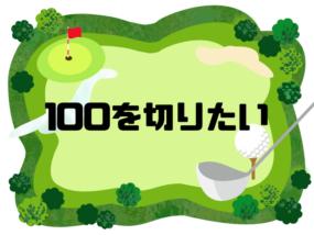 ゴルフ-コース-フレーム-100-イラスト