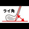 ゴルフ-ライ角-イラスト